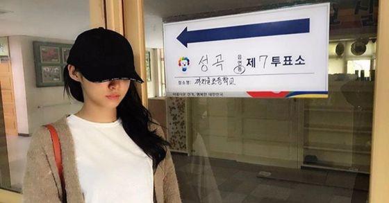 AOA 설현이 19대 대선 투표 인증 사진을 자신의 인스타그램에 올렸다. [사진 설현 인스타그램]