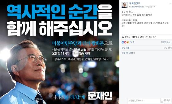[사진 문재인캠프 공식 페이스북]