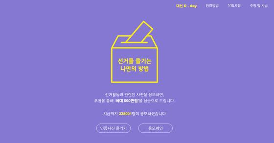 국민투표로또 참여가 33만건을 돌파하며 인기몰이 중이다. [사진 국민투표로또 웹페이지]