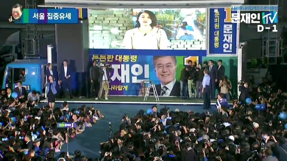 더불어민주당 문재인 대선후보 유세현장.[문재인 후보 페이스북 캡쳐]