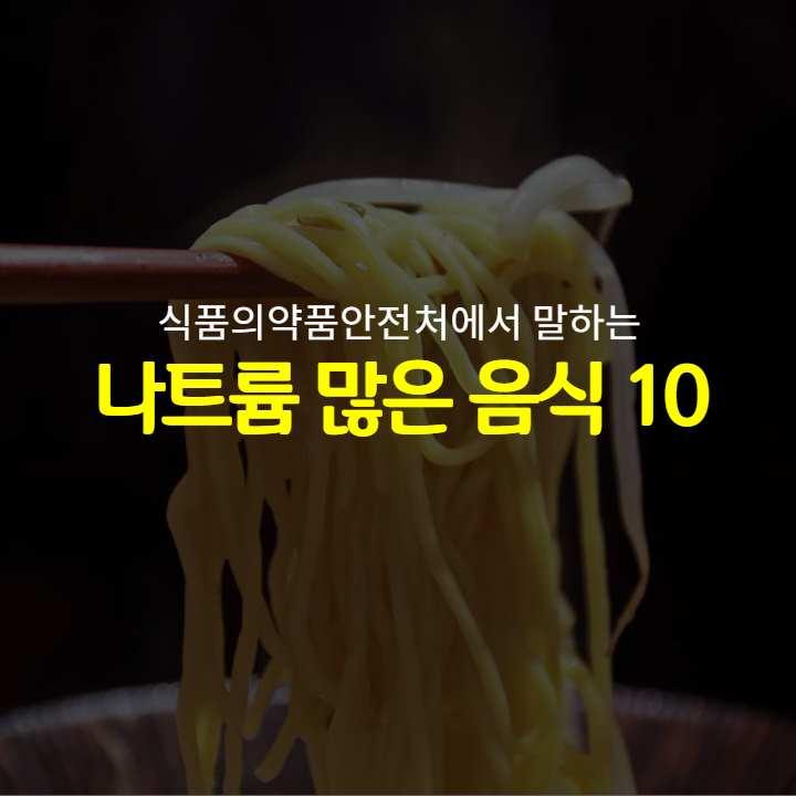 나트륨 많은 음식 10