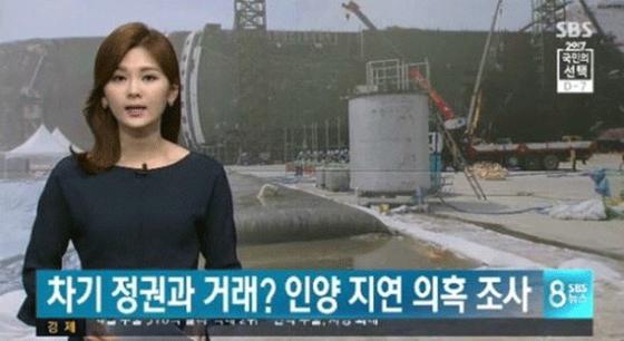 '세월호 인양 고의 지연'과 관련된 SBS 뉴스 보도 장면. [사진 SBS 캡처]