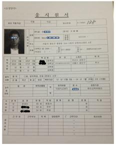 문준용씨가 고용정보원에 제출했던 응시원서 사본. [중앙포토]