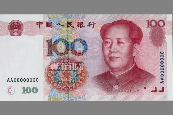 100위안짜리 지폐. 앞면에는마오쩌둥(毛澤東) 전 국가주석의 초상화가, 뒷면에는 인민대회당의 전경이 담겨있다. [중앙포토]