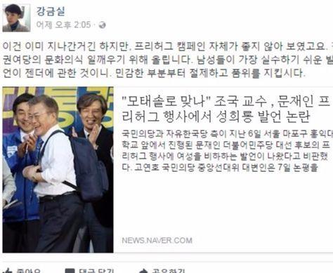 강금실 전 장관 페이스북