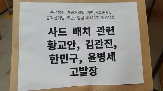 11일 사드 배치 반대 시민단체가 서울중앙지검에 제출한 고발장. [사진 열린군대를위한시민연대 페이스북]
