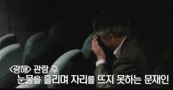 [사진 MBN '제19대 대통령 특집, 문재인 새시대의 문을 열다']