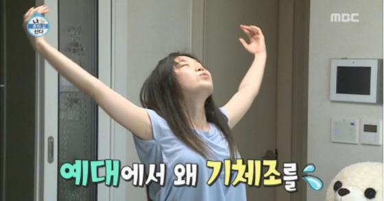 [사진 MBC 나혼자산다 캡처]