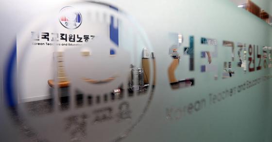 서울 충정로 전교조 사무실. [중앙포토]