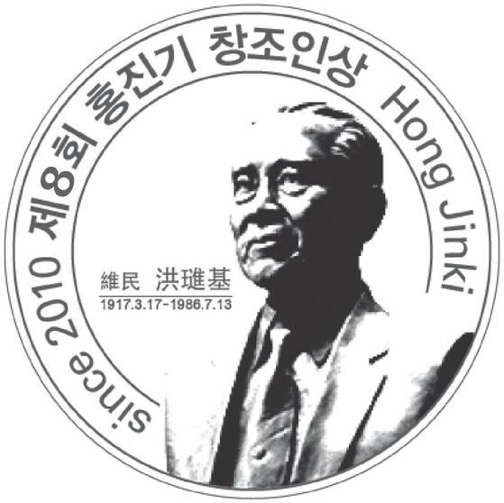 유민(維民) 홍진기(1917~86)한국 최초 민간 방송인 동양방송(TBC)을설립하고 중앙일보를 창간해 한국 대표언론으로 탄탄한 기반 위에 올려놓았다.