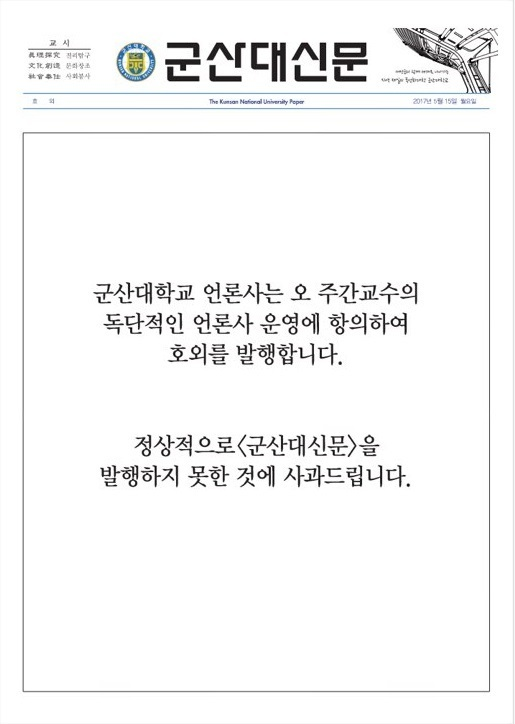 군산대 언론사 간부들이 15일 발행한 군산대신문 호외. [사진 군산대신문]