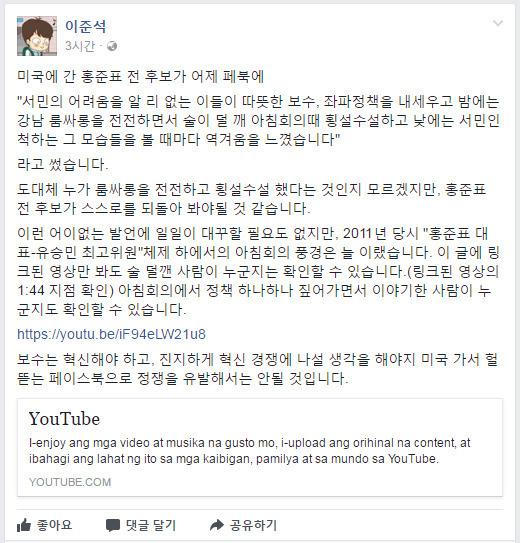 [사진 이준석 바른정당 노원병 당협위원장 페이스북]