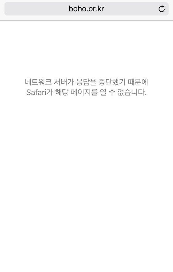 15일 오전 일시적으로 접속 장애가 발생한 '보호나라' 사이트. [모바일 캡처]