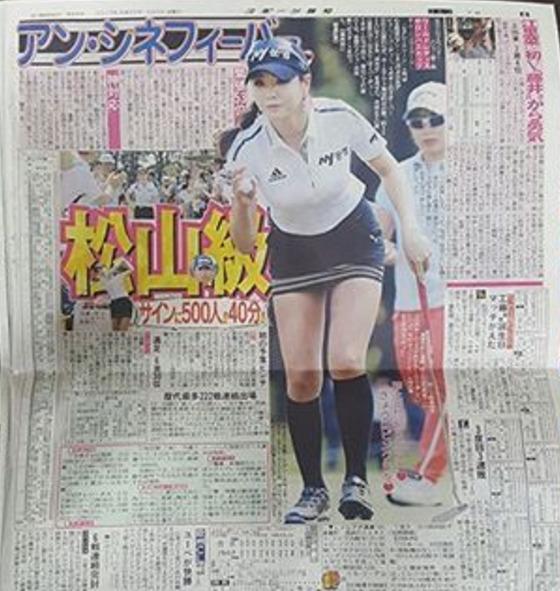 안신애를 대서특필한 일본 신문. [사진 마니아리포트]
