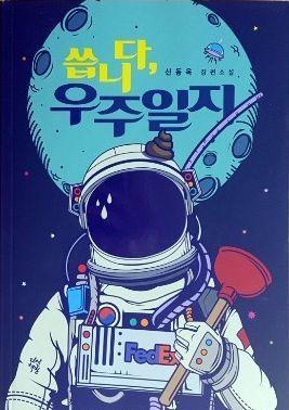 책 '씁니다, 우주일지', 신동욱 지음.