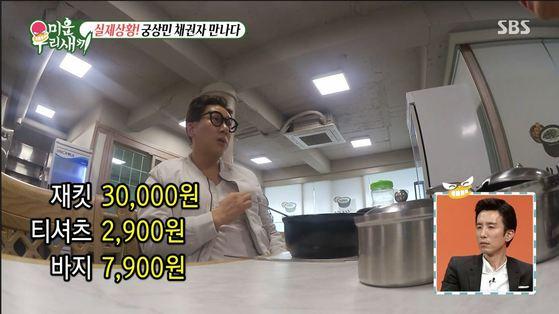 '미운 우리 새끼'에 출연한 이상민 [사진 SBS 화면 캡쳐]
