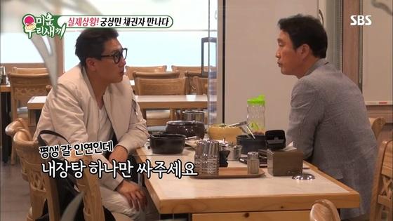 SBS '미운 우리 새끼'에서 '궁상민'으로 통하는 이상민(왼쪽).