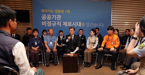 문재인 대통령이 지난 12일 오전 인천공항을 방문해 비정규직 노동자와 대화를 나눴다. 사진 청와대사진기자단