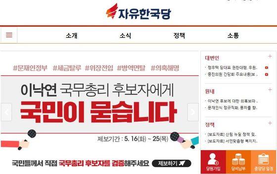 [사진 자유한국당 홈페이지]