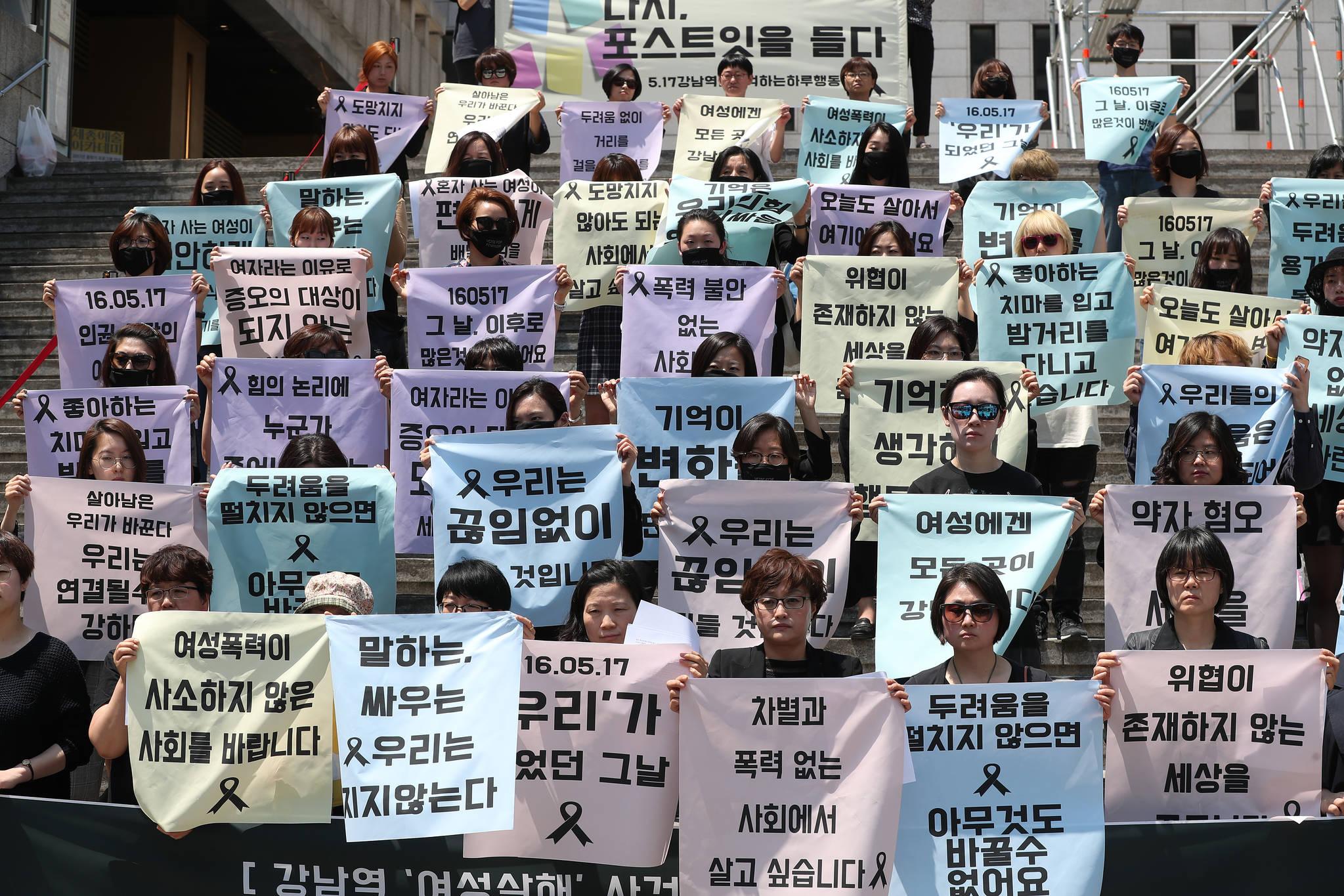 ) 17일 오후 서울 종로구 세종문화회관 계단에서 열린 '강남역 여성살해 사건 1주기' 기자회견에서 참석자들이 피해여성을 추모하고 여성폭력을 규탄하는 내용의 글이 적힌 포스트잇모양의 천을 들어보이고 있다.우상조 기자