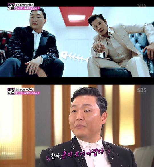 사진=SBS '본격연예 한밤' 캡처