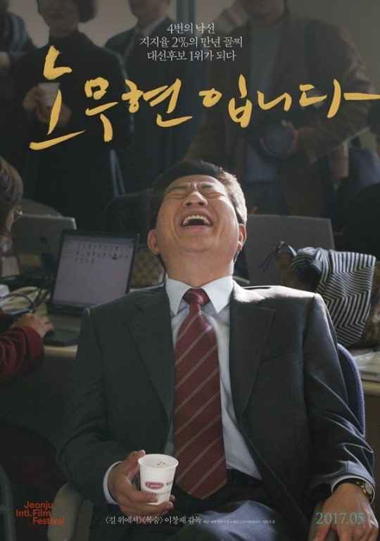 [사진 영화 노무현입니다]