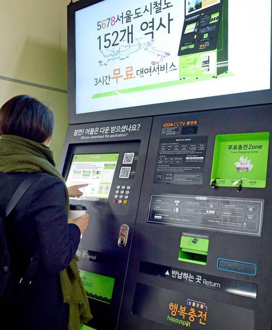 【서울=뉴시스】이영환 기자 = 26일 오후 서울 종로구 지하철 5호선 광화문역에 휴대폰 보조배터리 무인대여기가 설치되어 있다.서울도시철도공사는 '26일부터 휴대용 충전기 대여 해피스팟(Happy Spot)서비스를 실시하며 모바일 어플리케이션 해피스팟을 설치해 회원 가입한 시민 누구나 이용 가능하다'고 전했다.서울 지하철 5~8호선 152개역에 설치된 무인대여기에서 보조 배터리를 대여받아 사용 후 원하는 지하철역 무인대여기에 반납하는 시스템으로 3시간까지 무료사용 할 수 있다. 2016.12.26. 20hwan@newsis.com