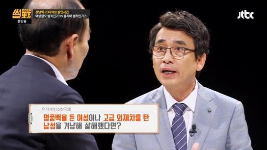 [사진 JTBC '썰전' 방송 캡처]