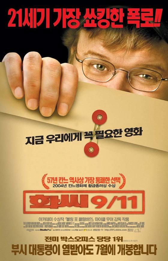 마이클 무어 감독의 다큐 '화씨 9/11' 포스터. [중앙포토]