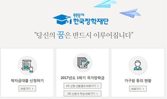 한국장학재단 홈페이지(www.kosaf.go.kr)