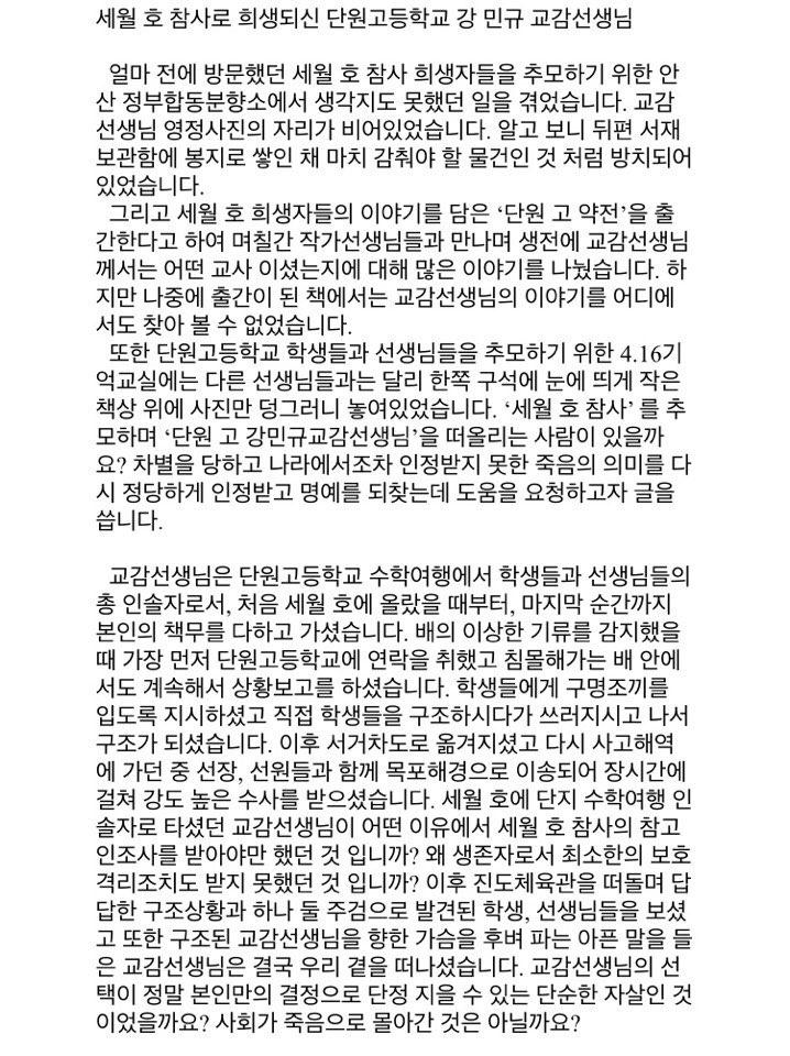 고 강민규 단원고 교감 유족이 문재인 대통령에게 쓴 편지. [자료 유족]