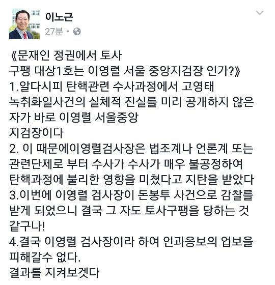 [사진 이노근 전 의원 페이스북 캡처]