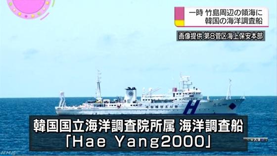 한국 국립해양조사원 소속 해양조사선 '해양2000'호의 모습. [사진 NHK 캡처]
