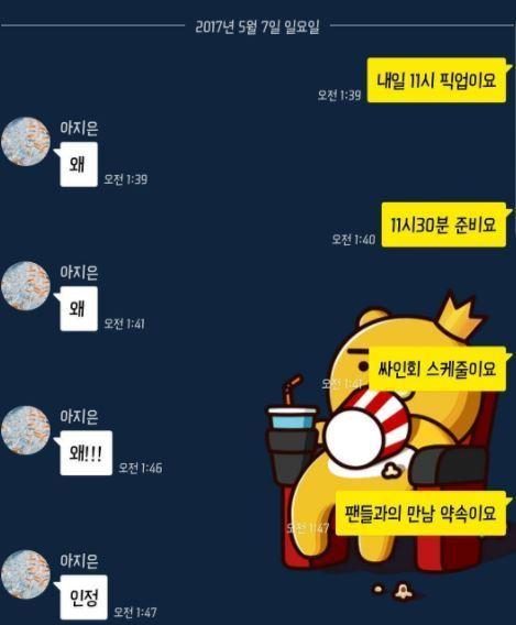 [사진 아이유 매니저 인스타그램]
