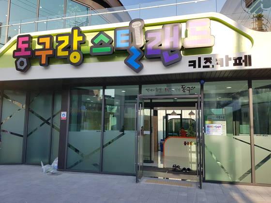 인천 동구 화수2동에 있는 동구랑 스틸랜드 입구. 임명수 기자
