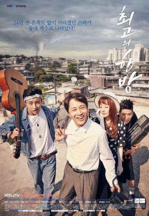 KBS 드라마 '최고의 한방'의 포스터 [사진 몬스터유니온]