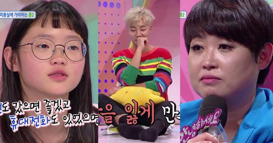 [사진 KBS 2TV 안녕하세요 캡처]