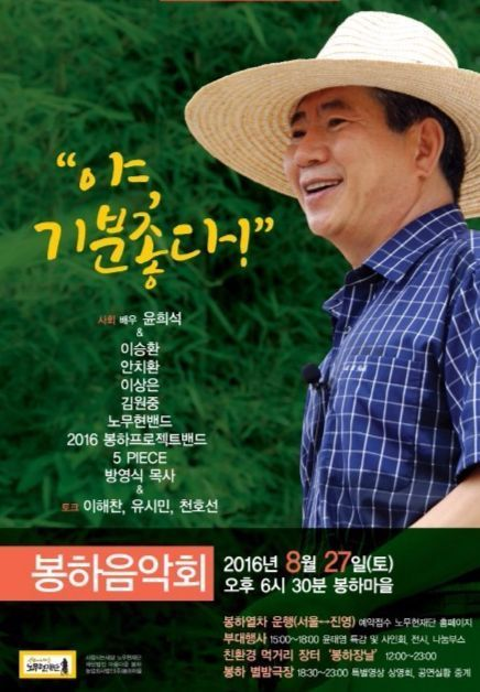 지난해 봉하음악회 포스터