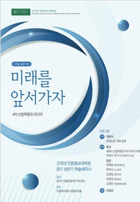 건국대 언론홍보대학원(원장 김동규)이 25일 2017 상반기 학술세미나를 개최한다.