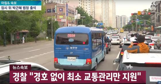 [사진 JTBC 유튜브 생방송 캡처]