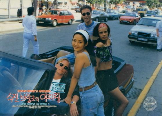 1991년 개봉된 영화 '수잔 브링크의 아리랑'.