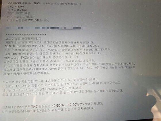 피의자들이 온라인 사이트에 올린 마약 판매 광고. [사진 서울경찰청 광역수사대]
