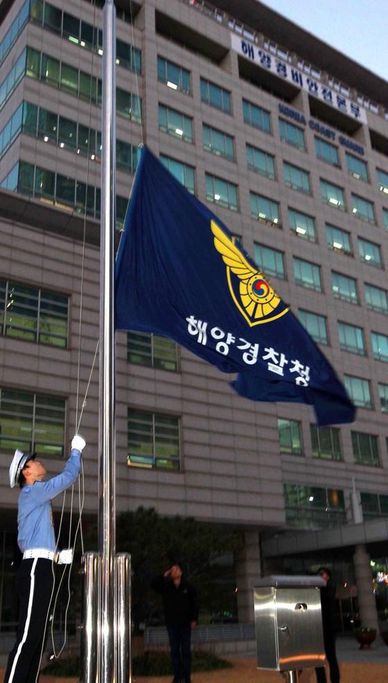 2014년 11월 18일 인천시 연수구해양경찰청에서 직원이해양청 깃발을 내리고있다. [중앙포토]
