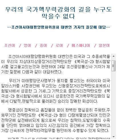 북한 조선아시아태평양평화위원회 대변인이 24일 미국 당국자들의 북한 체제보장 등의 발언을 유치한 기만극이라고 주장했다.[사진=조선중앙통신]