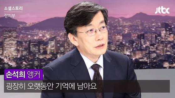 [사진 JTBC 소셜라이브 유튜브 영상 캡처]