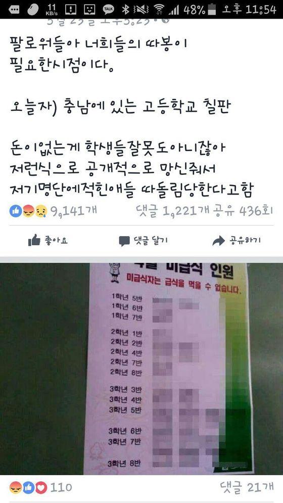 지난 23일 한 SNS에 올라온 급식관련 허위 글. 충남교육청은 '가짜뉴스'라고 판단, 법적조지에 나설 방침이다. [사진 충남교육청]