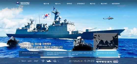[사진 해군 홈페이지]