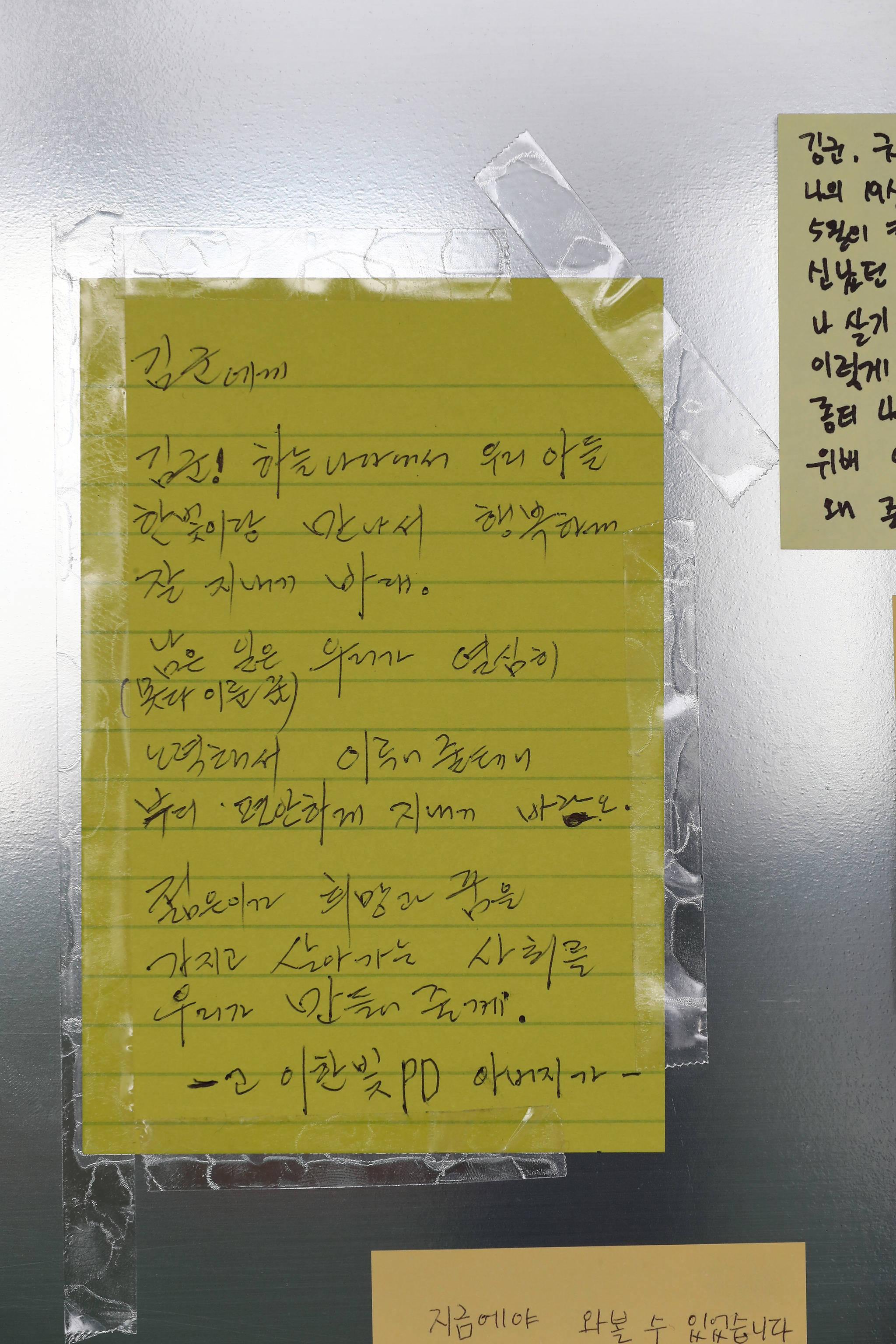 지난해 10월 스스로 목숨을끊은 tvN '혼술남녀' 조연출 고(故) 이한빛 PD의 아버지가 메세지를 남겼다.