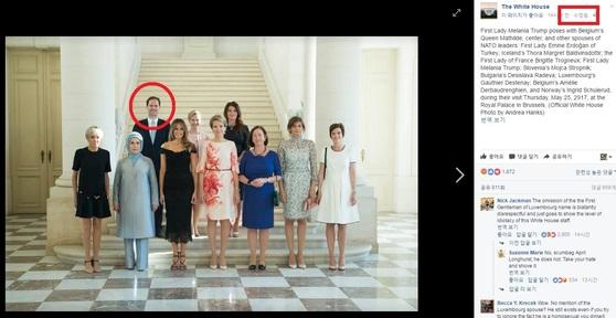 각국 정상들의 영부인들과 함께 사진을 찍은 자비에르 베텔 룩셈부르크 총리의 동성 남편 코티에르 데스티네이. 빨간색 원 안. 백악관은 최초 해당 사진을 백악관 공식 페이스북에 올리며 데스티네이의 이름을 쓰지 않았다. [사진 백악관 공식 페이스북]