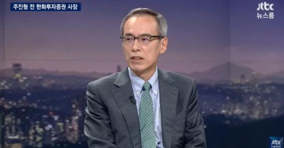 주진형 전 한화투자증권 대표. [사진 JTBC 캡처]
